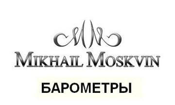 москвин барометры